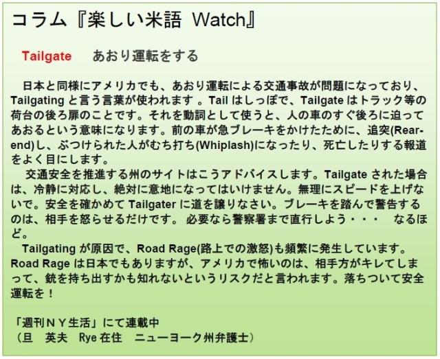 コラム米語Watch 1-5-18