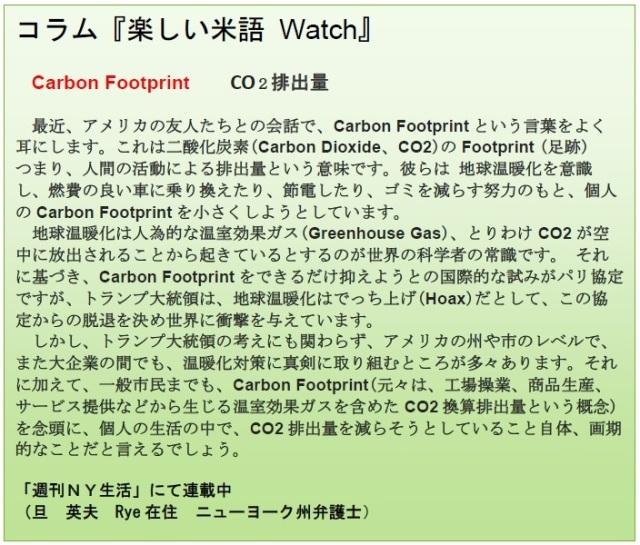 コラム米語Watch 2-23-18