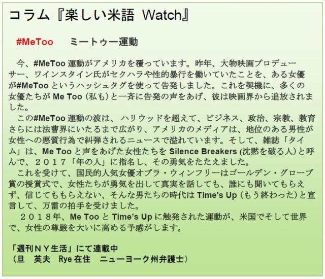 コラム米語Watch 2-9-18