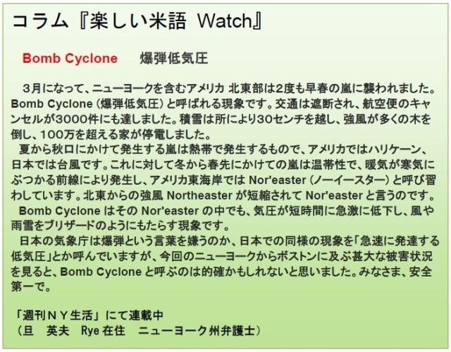 コラム米語Watch 3-23-18