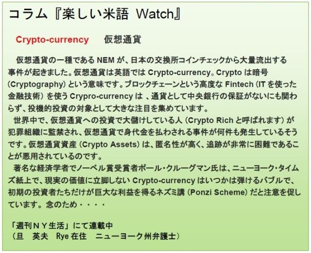 コラム米語Watch 3-9-18
