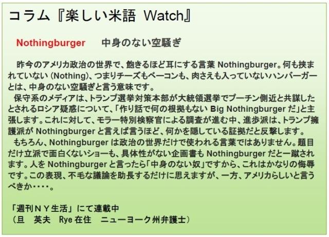 コラム米語Watch 4-13-18