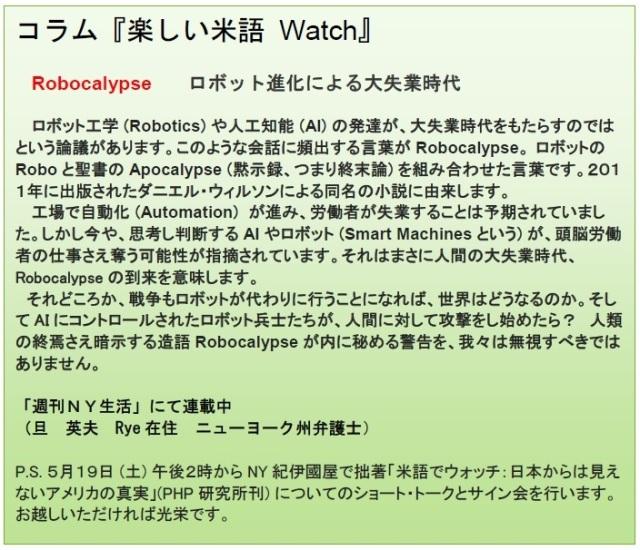 コラム米語Watch 5-18-18
