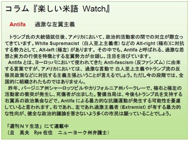 コラム米語Watch 5-4-18