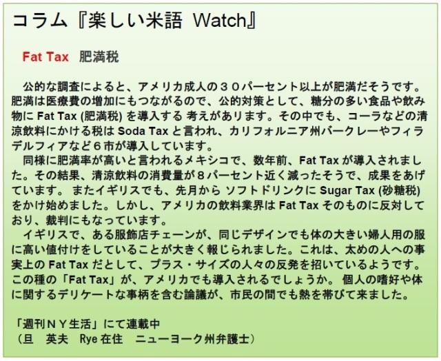 コラム米語Watch 6-1-18