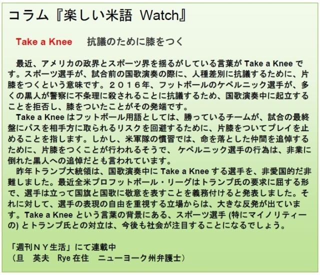 コラム米語Watch 6-15-18