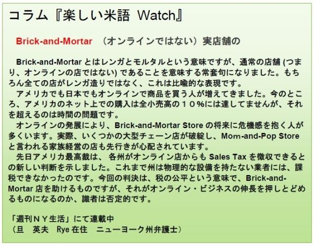 コラム米語Watch 7-20-18