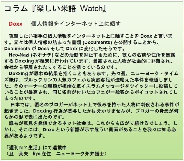 コラム米語Watch 7-6-18