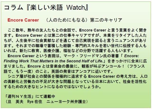 コラム米語Watch 8-3-18