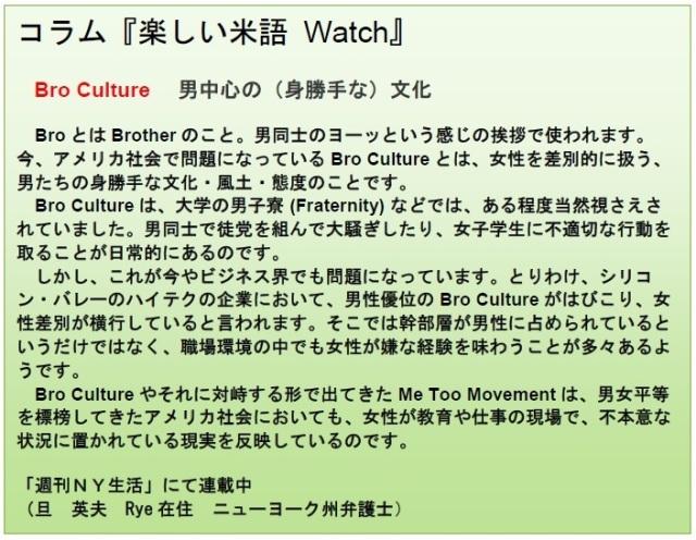 コラム米語Watch 9-7-18
