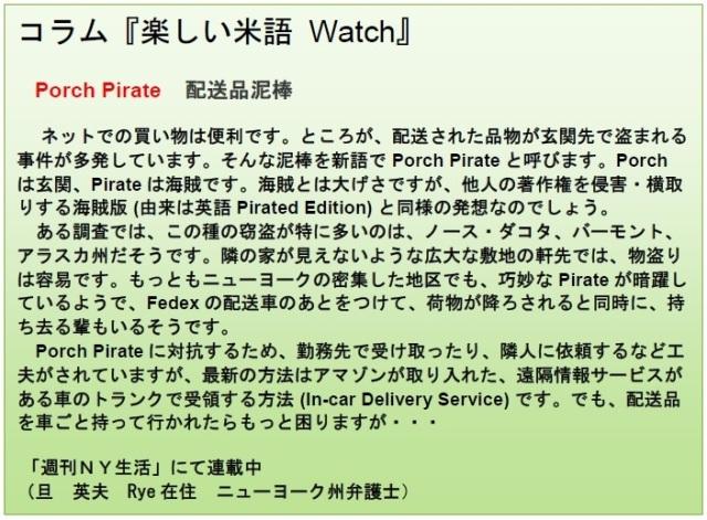 コラム米語Watch 10-2-18
