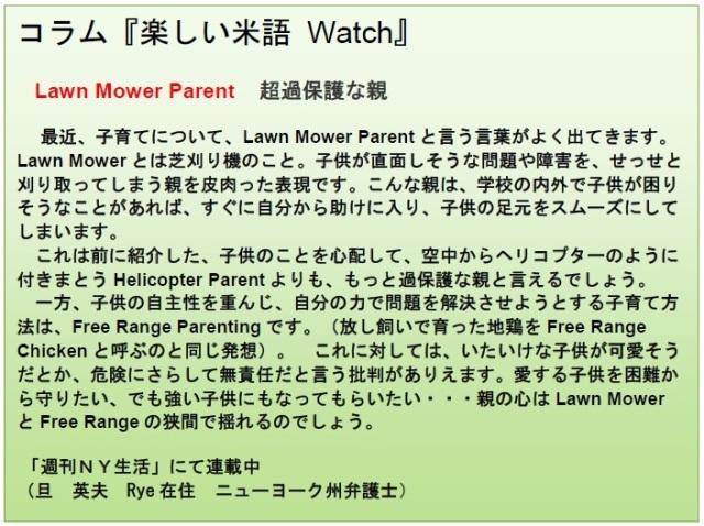 コラム米語Watch 11-2-18