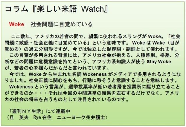コラム米語Watch 11-16-18